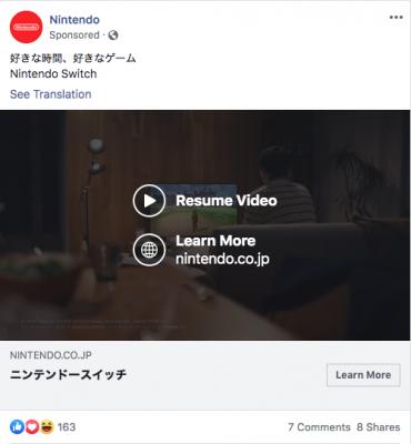 facebook ad japan