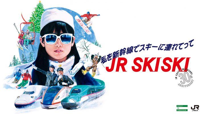 jr skiski 2018