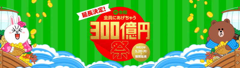 LINE Pay campaign