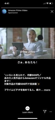 digital marketing predictions japan amazon prime