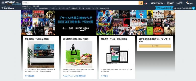 amazon japan homepage screenshot
