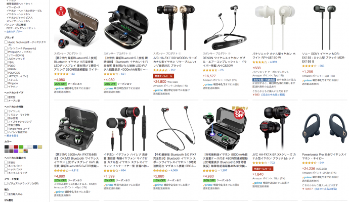 amazon japan product page example