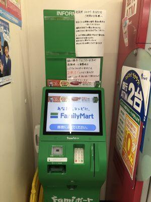 conbini kiosk japan