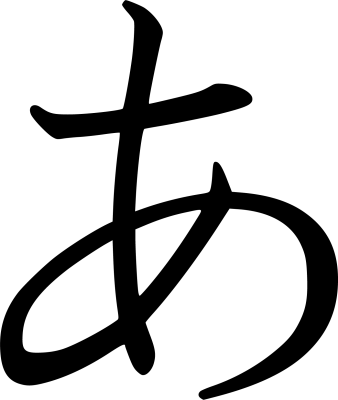 hiragana a