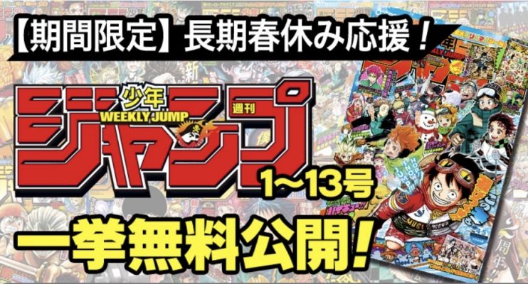shonen jump coronavirus support march